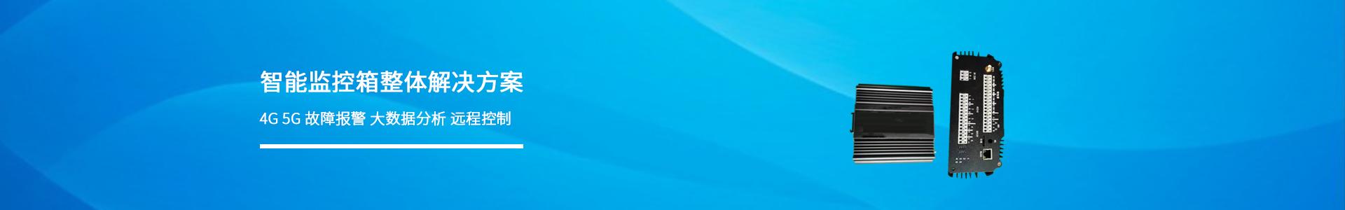 [:zh]平安城市监控箱解决方案[:]