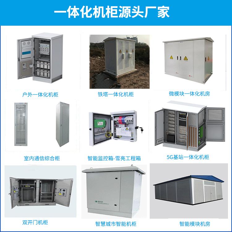 户外一体化机柜价格,户外一体化机柜解决方案,户外一体化机柜空调