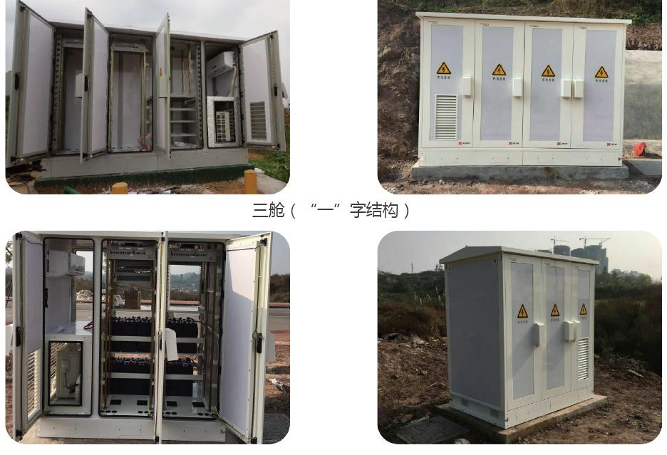 5G智能电源柜-<p>基站一体化机柜空调,机柜户外机柜厂家,一体化机柜报价,一体化机柜方案</p> -物联网可控电源