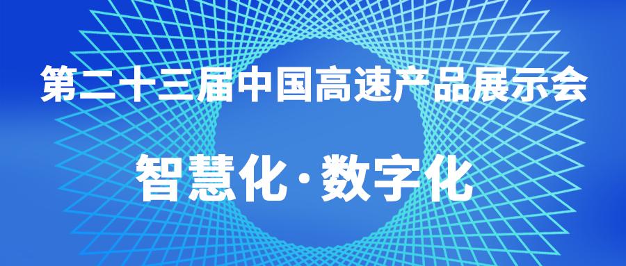 [:zh]第二十三届中国高速产品展示会[:]