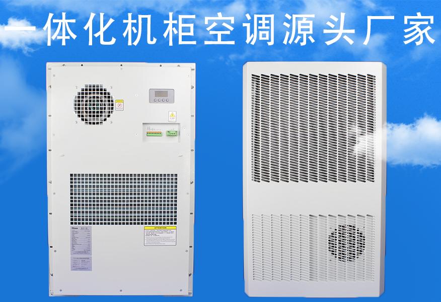600W机柜空调,户外半嵌入机柜空调,户外箱体空调,在线监测柜空调-<p>户外智能一体化恒温恒湿 半嵌入式机柜空调 带加热功能工业空调</p> -物联网可控电源