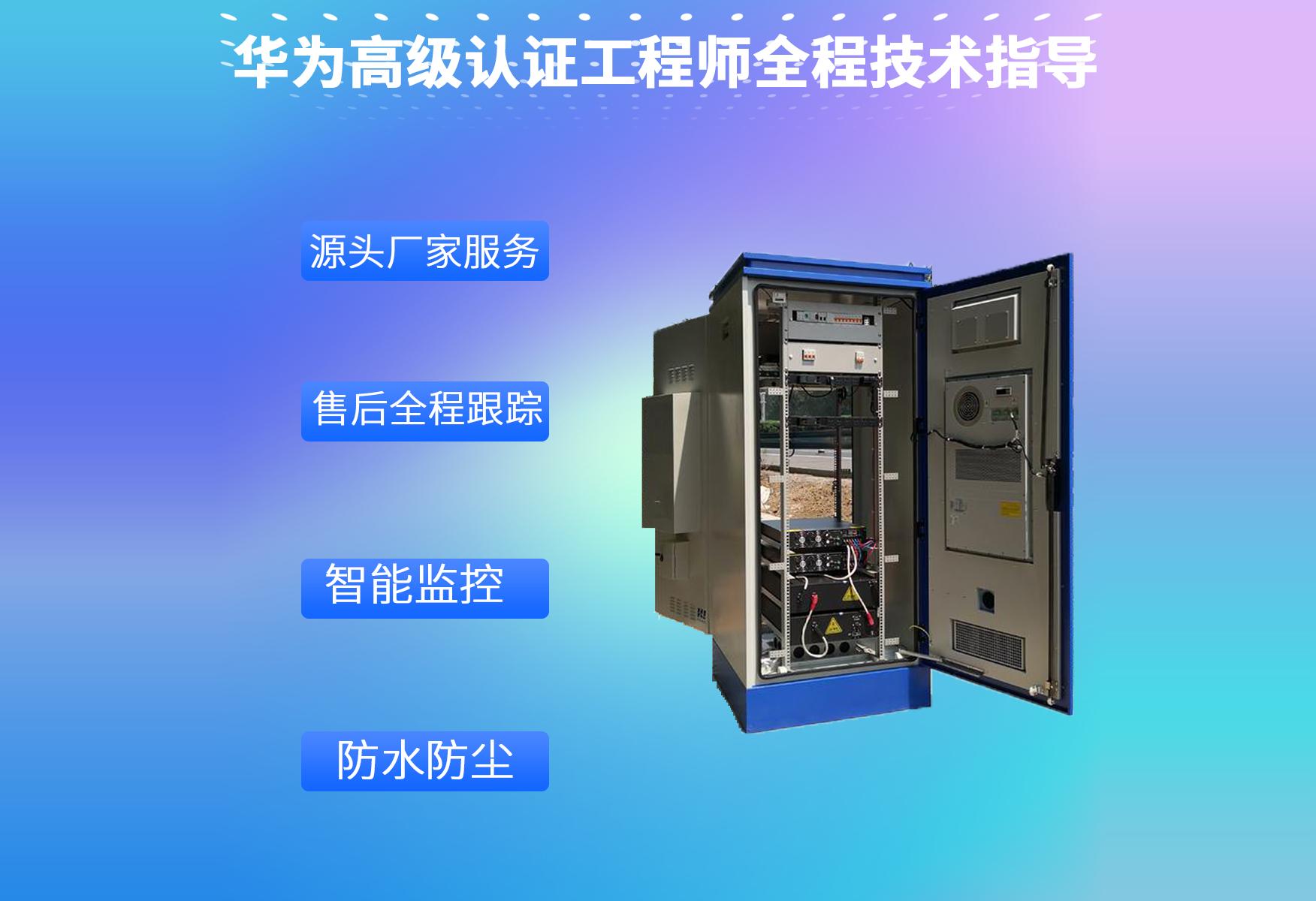 机电一体化机柜-机电一体化空调-<p>机电一体化机柜-机电一体化产品有哪些-机电一体化空调-复兴通信</p> -物联网可控电源