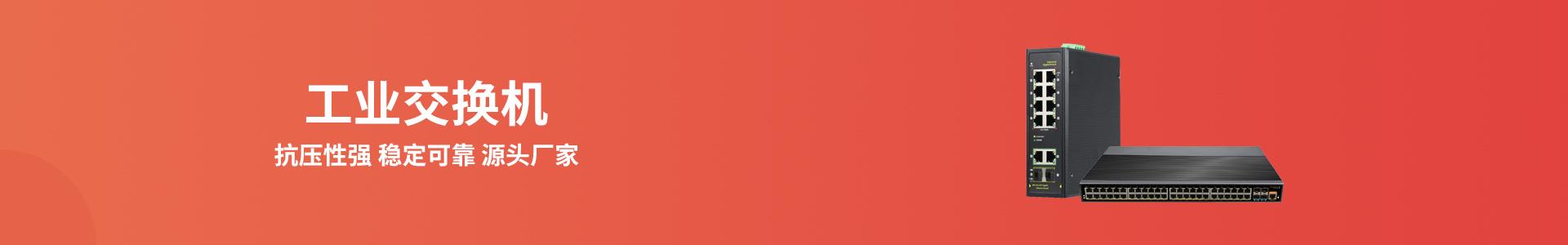 工业交换机源头厂家-<p>工业交换机-五口-嵌入式工业交换机,交换机-POE交换机-POE供电-工业交换机-网络交换机-控制箱</p> -物联网可控电源