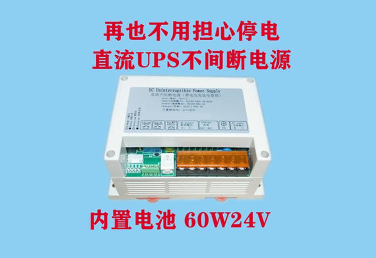 户外UPS-FX-6024-<p>24V2A监控摄像头不间断电源无线路由器UPS后备续航锂电池防雨</p> -一体化机柜源头厂家