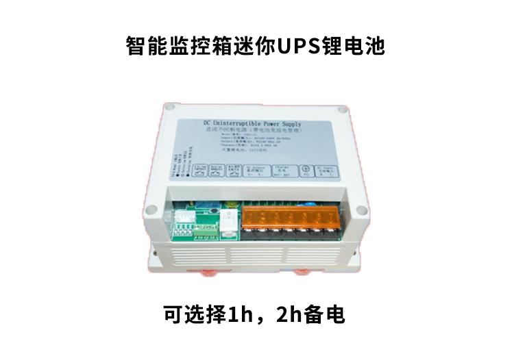 户外UPS-FX-6024-<p>24V2A监控摄像头不间断电源无线路由器UPS后备续航锂电池防雨</p> -物联网可控电源
